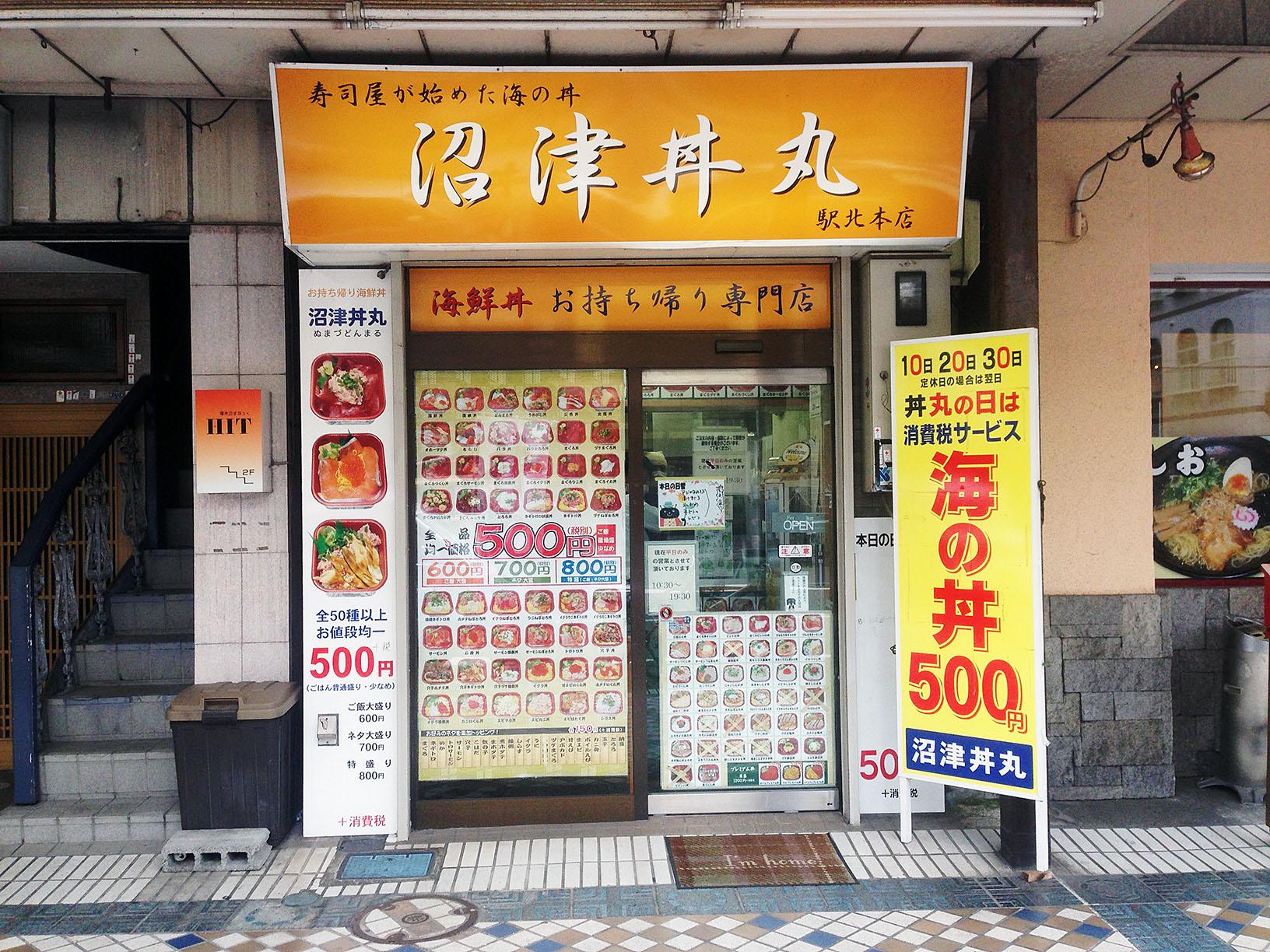 沼津 丼丸 駅北本店