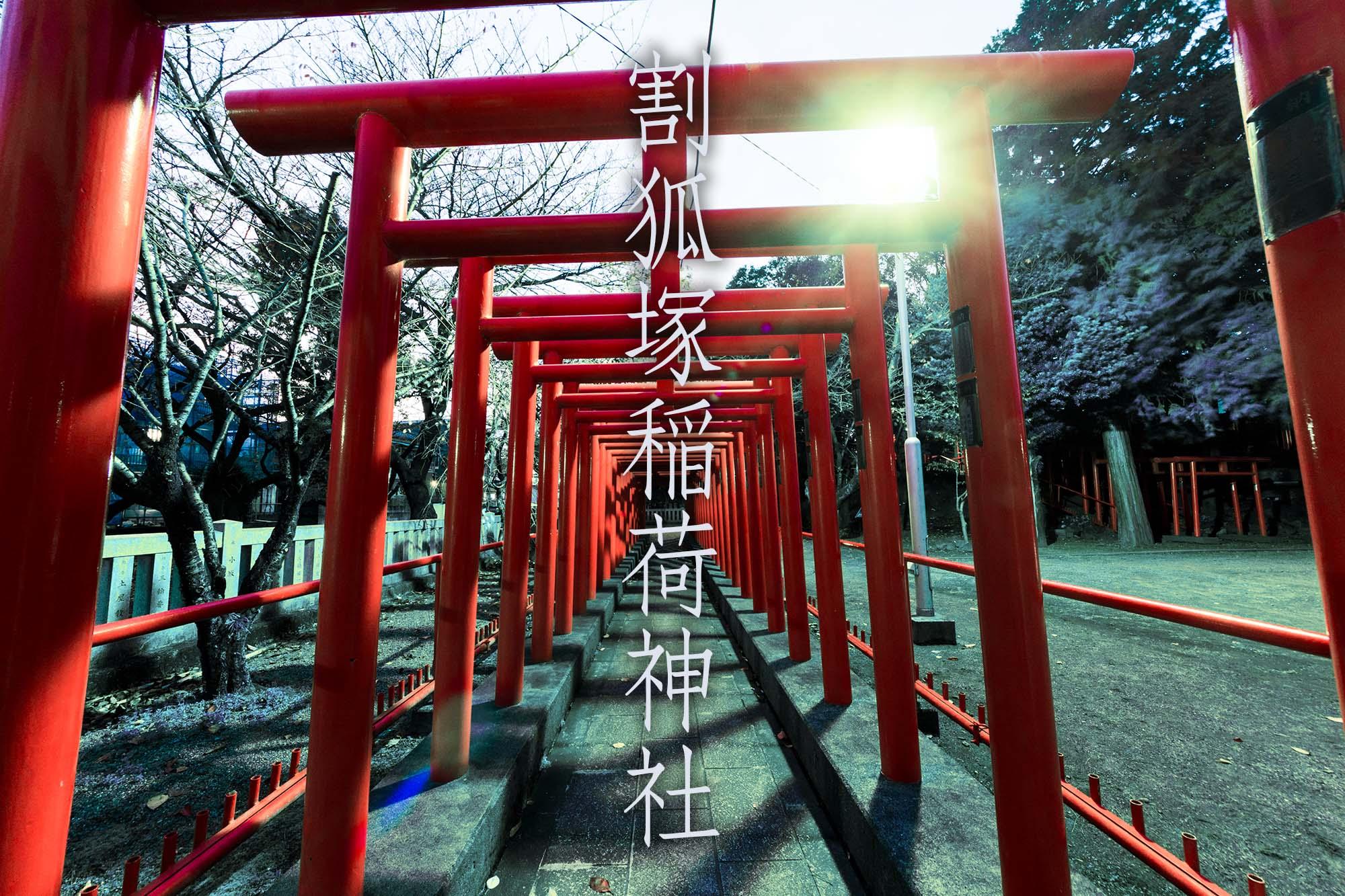 割狐塚稲荷神社の鳥居